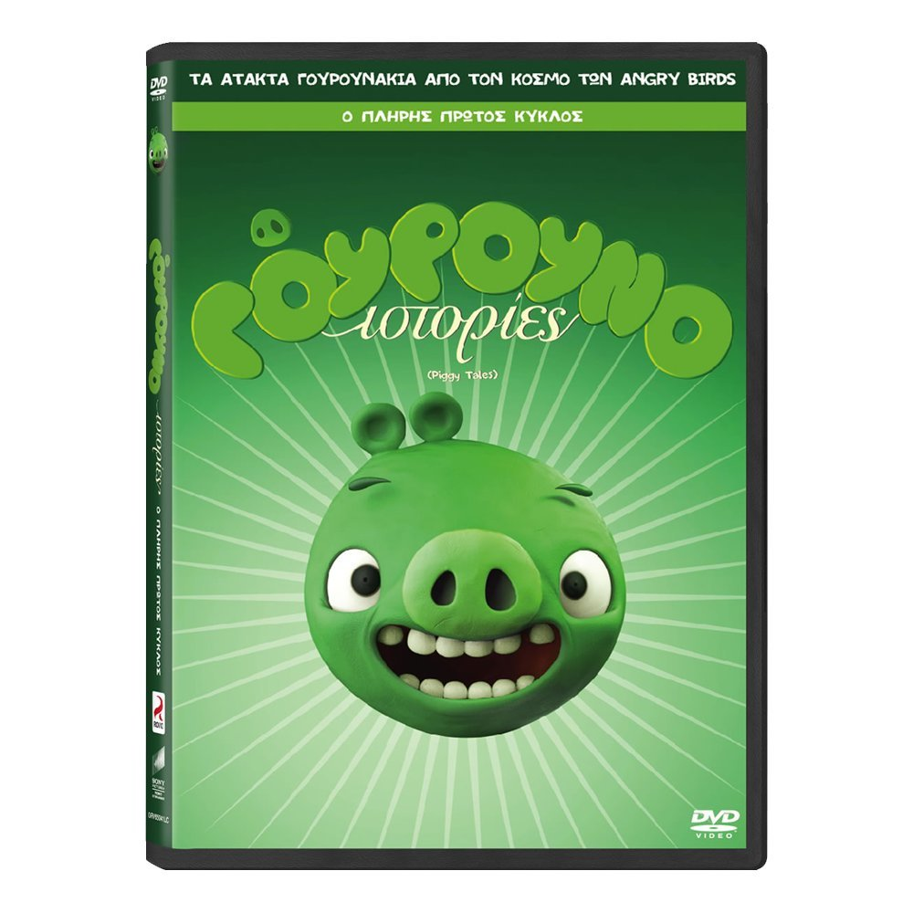 DVD movie Piggy Tales Season 1