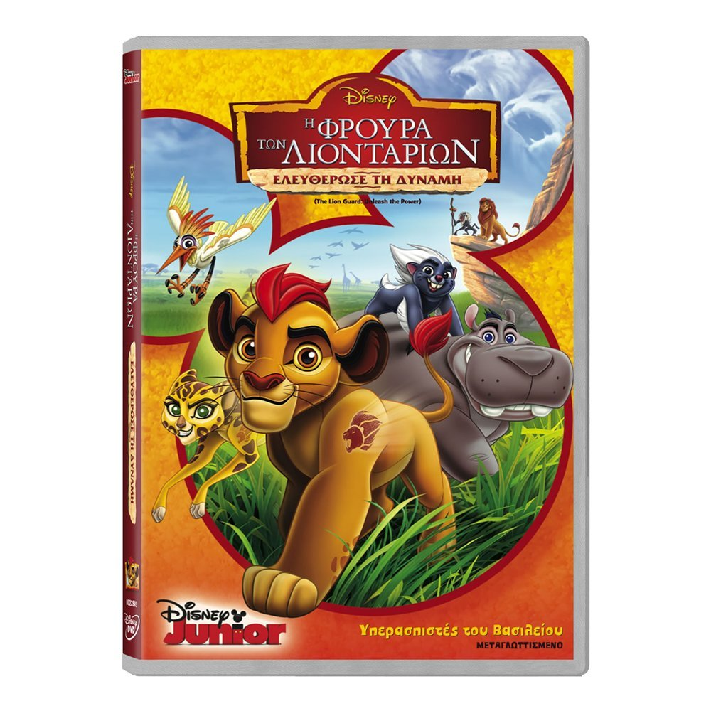 DVD movie The Lion Guard: Unleash The Power