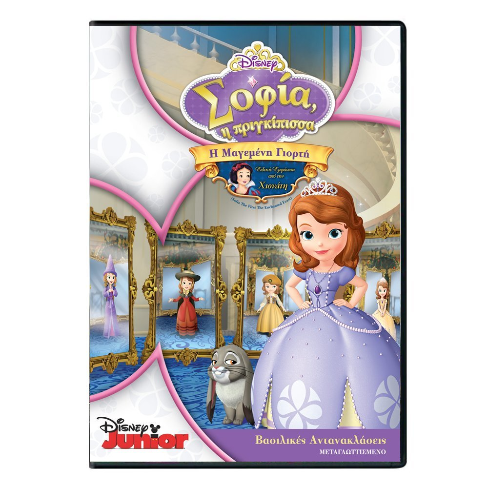 DVD movie Sofia The First: The Enchanted Feast