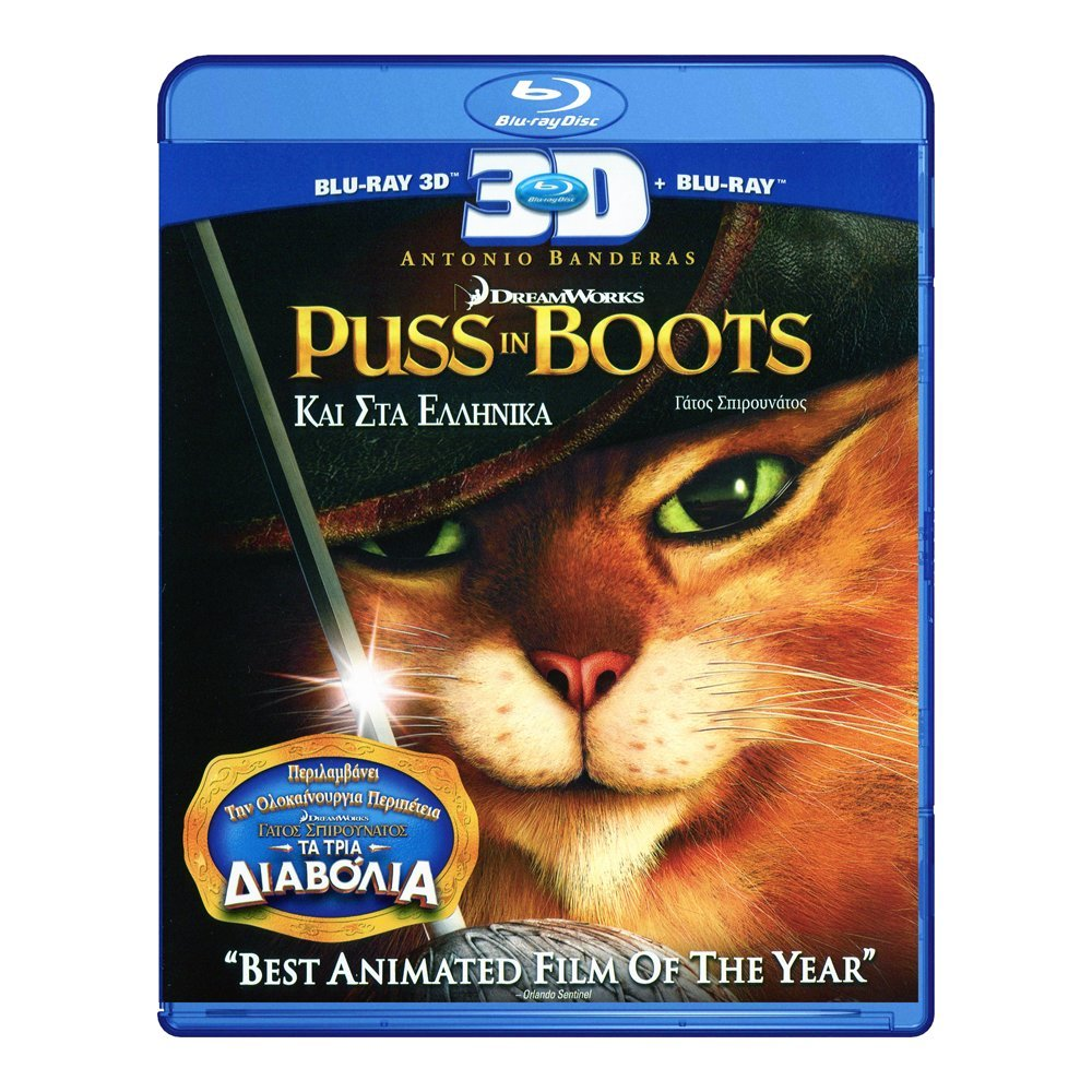 3D Blu-ray movie Puss in Boots